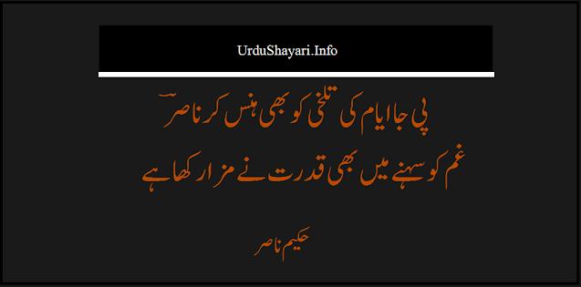 2 lines poetry - urdu shayari by hakeem nasir from popular ghazal