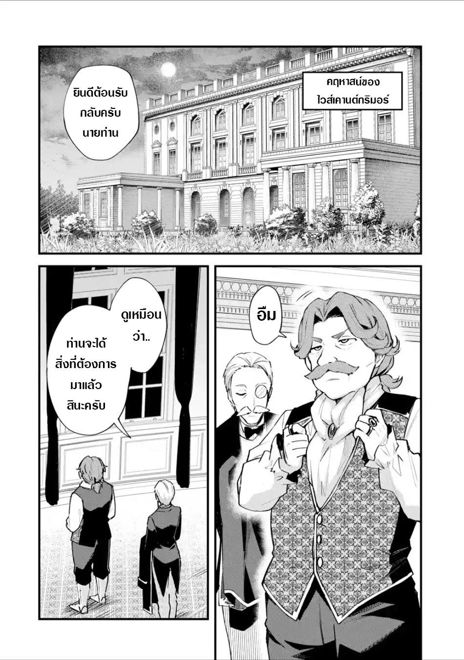 อ่านการ์ตูน Nido Tensei Shita Shounen wa S Rank Boukensha Toshite Heion ni Sugosu-zense ga kenja de eiyuu datta boku wa raisede wa jimini ikiru ตอนที่ 9 หน้าที่ 13