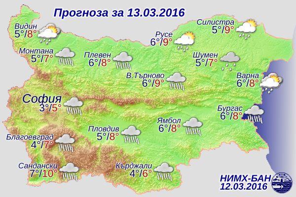 [Изображение: prognoza-za-vremeto-13-mart-2016.jpg]