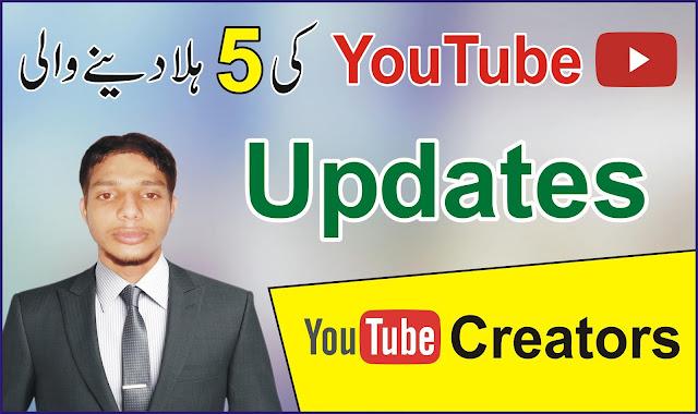 5 Amazing New Updates of Youtube 2019 - www.azeemlog.com