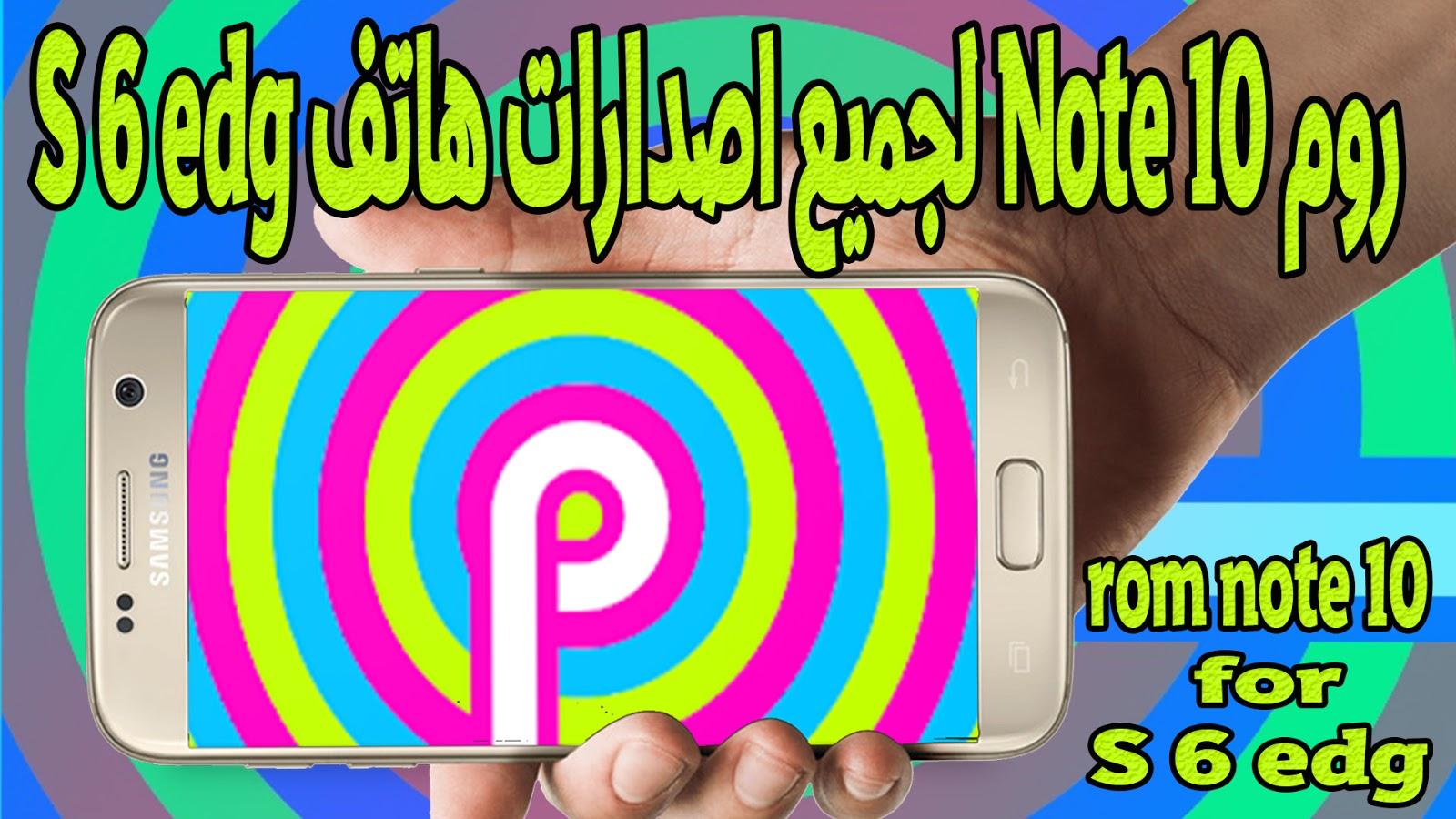 لأول مرة في المحتوي العربي Rom الهاتف الخارق Note 10 وتركيبة علي هاتف samsung S 6 - S 6 edg- اrom note 10 for S6 edg