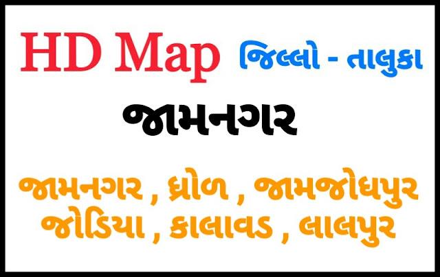 JAMNAGAR DISTRICT MAP WITH TEHSIL (TALUKA) MAP NEW 2020 - DOWNLOAD PDF