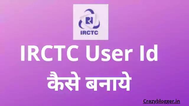 IRCTC User Id Kaise Banaye