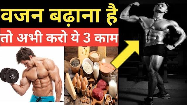 वजन बढ़ाना है, तो करे ये 3 काम | Vajan Kaise  Bdhaye | How to increase Weight