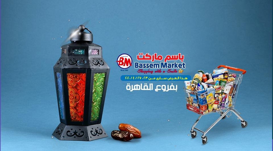 عروض باسم ماركت مصر الجديدة و الرحاب من 23 ابريل حتى 27 ابريل 2020 رمضان كريم