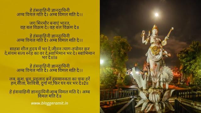सरस्वती वंदना | Saraswati Vandana in Hindi