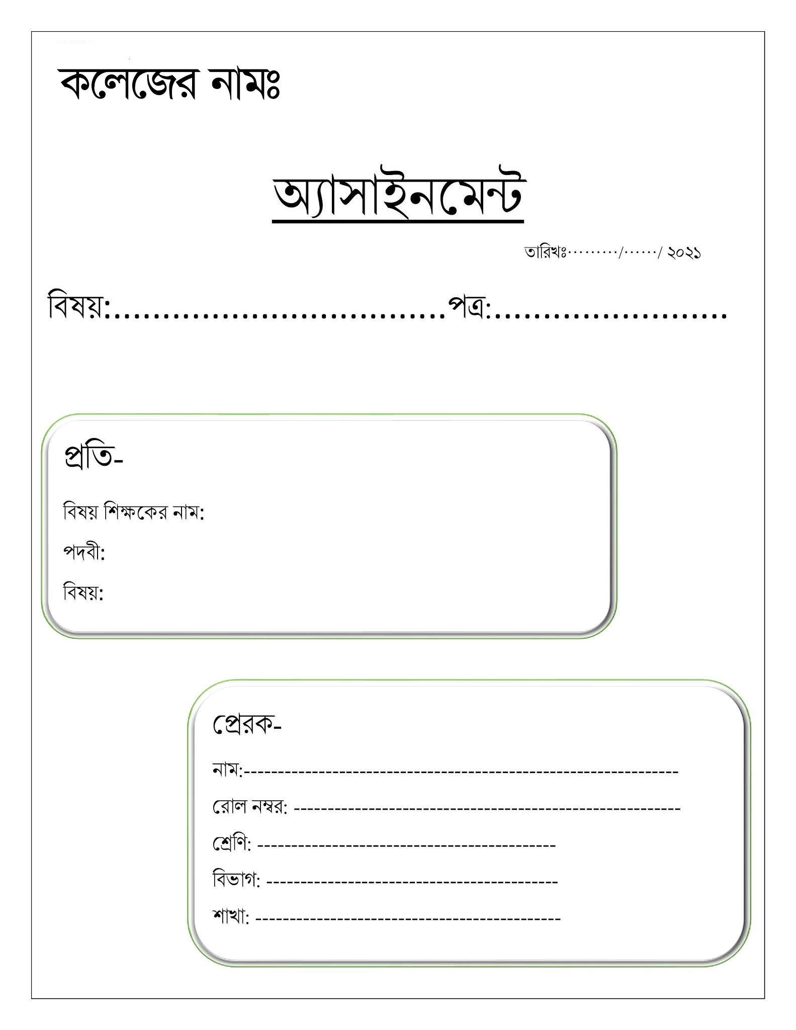 HSC Assignment Cover Page design Exclusive