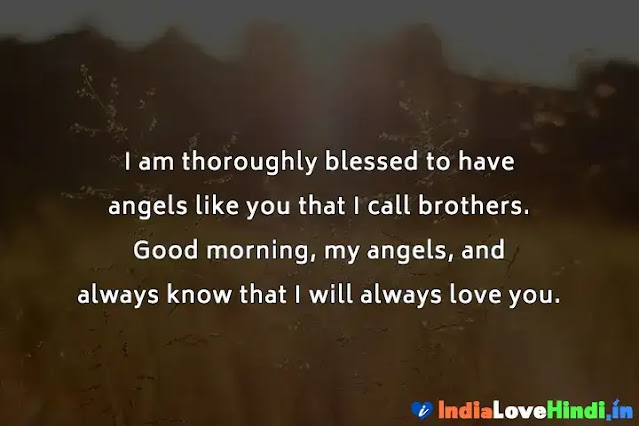 good morning sms for brother