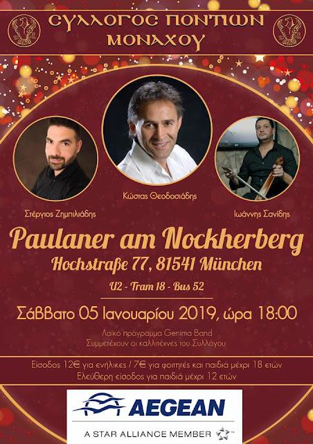 Ετήσια μουσικοχορευτική βραδιά του Συλλόγου Ποντίων Μονάχου