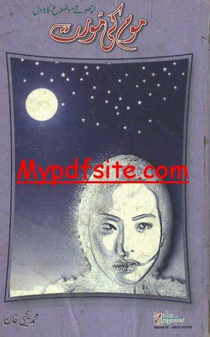 Mom Ki Murat By Muhammad Yahya Khan