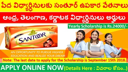 Santoor Womens Scholarship 2018,Win 24,000 per Annum - Apply Online santoor-womens-scholarship-online-application-form-registration-santoorscholarships.com