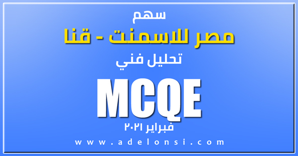 سهم مصر للاسمنت - قنا - تحليل فني فبراير 2021