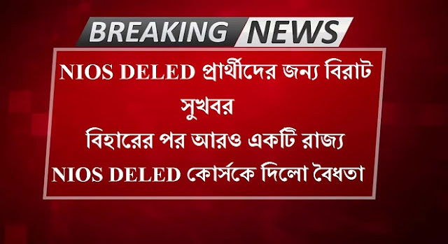 Tripura High court Judgment regarding the validity of the D.El.Ed. Course
