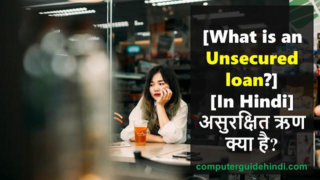 असुरक्षित ऋण क्या है? [What is an unsecured loan?][In Hindi]