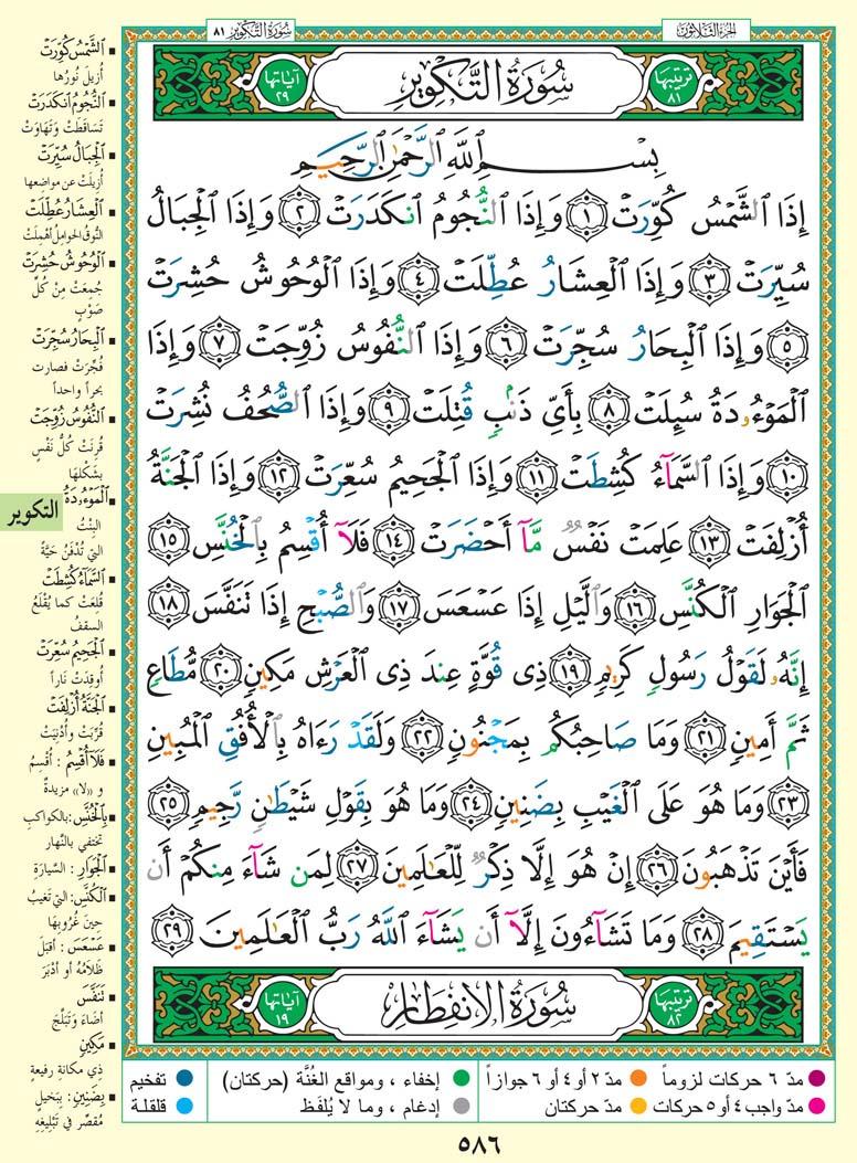 Halaman 586 MP3 Murottal Per Halaman Al-Quran Teks dan TerjemahDownload Gratis