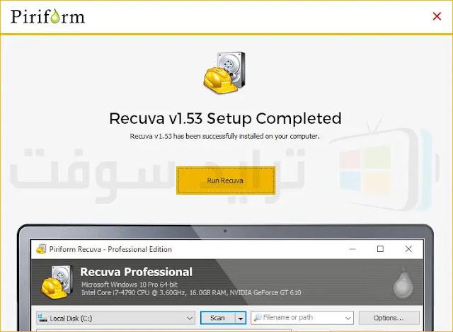 برنامج استعادة الملفات المحذوفة من علي الكمبيوتر