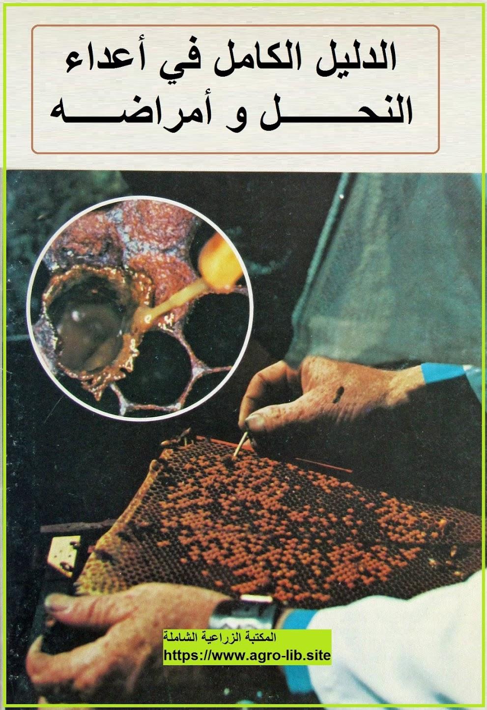 كتاب : الدليل الكامل في أعداء النحل و أمراضه