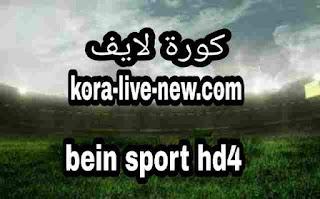 مشاهدة قناة بي ان سبورت الرابعة اتش دي bein sport hd4 بث مباشر على موقع كورة لايف kora-live-new