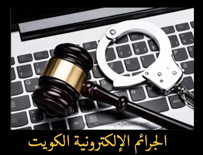 الجرائم الإلكترونية الكويت