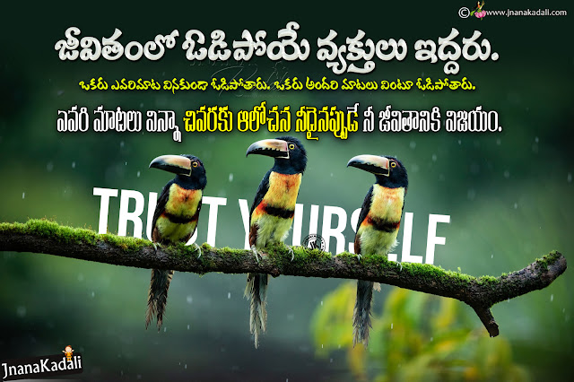 daily telugu quotes, nice messages on life in telugu, life changing inspirational quotes in telugu with awesome hd wallpapers, never give up quotes in telugu,nice life changing quotes with success hd wallpapers, motivational quotes in telugu, telugu quotes on life,motivational life quotes, nice life quotes famous quotes on life in telugu, telugu online quotes about life, best words about self motivation, humanity quotes in telugu, Humanity messages in telugu, best ever 50 humanity quotes in telugu, daily telugu self motivational quotes, nice telugu self motivational sayings, Trending winning quotes in telugu