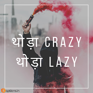 Cool One line Captions in Hindi