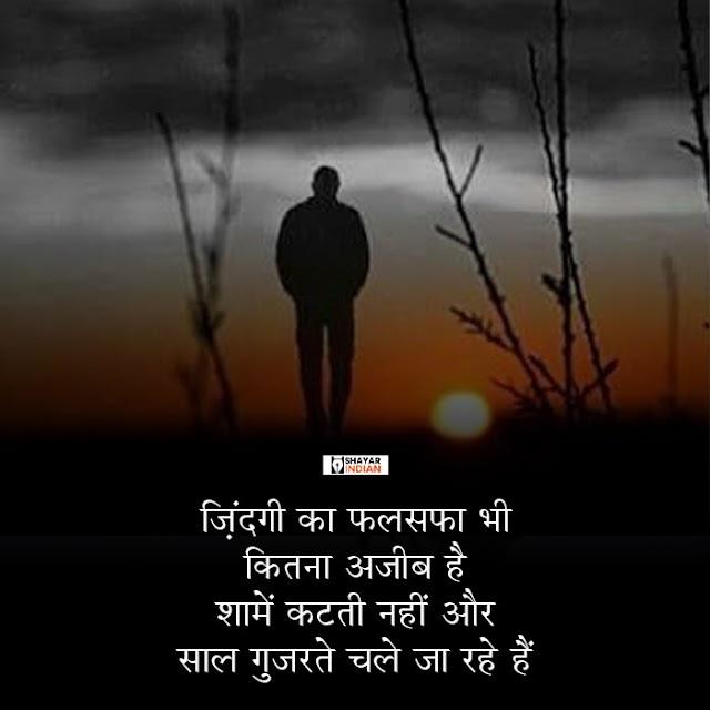 शाम और जिंदगी पर शायरी स्टेट्स । Zindagi, Falsafa, Ajib, Sham, Saal