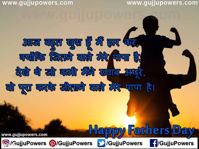 happy father day shayari in hindi