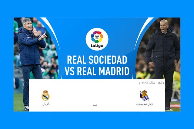 مشاهدة مباراة ريال مدريد وريال سوسيداد بث مباشر 21-6-2020 الدوري الإسباني