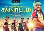 Thappattam 2018 Tamil Movie Watch Online