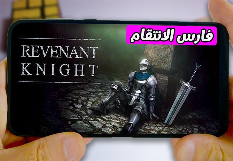 اللعبة 1: Revenant Knigh