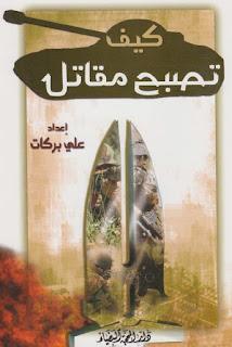 تحميل كتاب كيف تصبح مقاتل PDF علي بركات