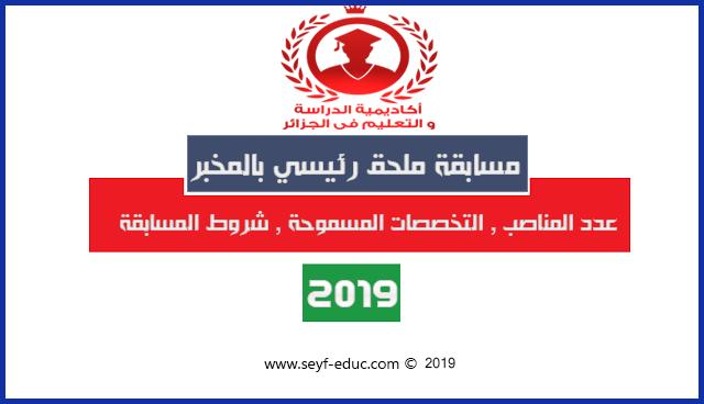 مسابقة توظيف ملحق رئيسي بالمخبر 2019