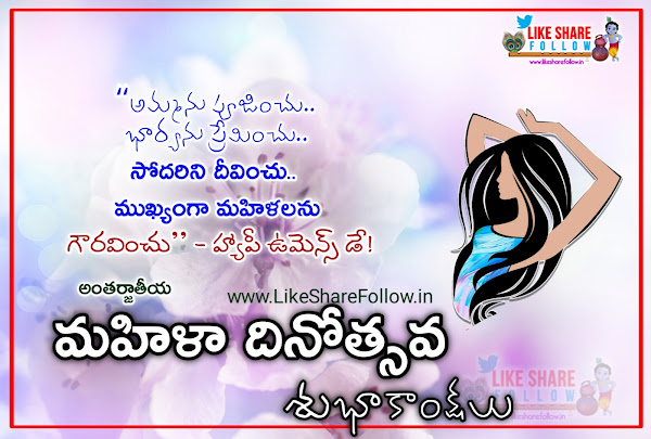 women's-day-wishes-2021-women's-day-images-in-telugu