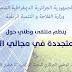 Séminaire national sur les applications des énergies renouvelables dans les domaines de l'agriculture et du développement rural