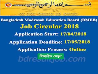 BMEB - Bangladesh Madrasah Education Board Job Circular 2018