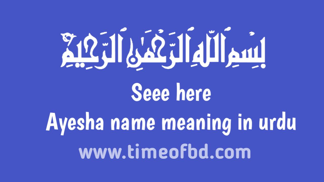 Ayesha name meaning in urdu, عائشہ کا معنی اردو میں ہے