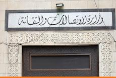 وظائف في وزارة الاتصالات السورية ..