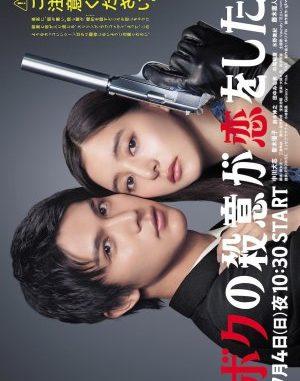 Download Drama Jepang Boku no Satsui ga Koi wo Shita Subtitle Indonesia