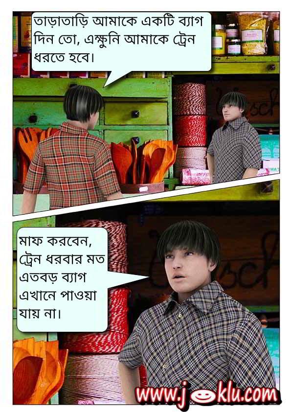 Catch a train Bengali joke