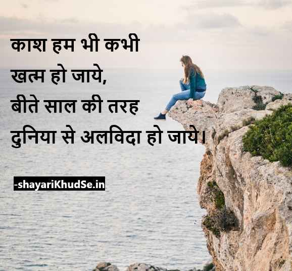 Broken Shayari Instagram ,Broken Shayari for Girl ,Broken Shayari Quotes
