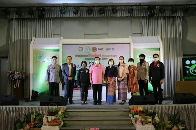 ประกวดผลิตภัณฑ์เกษตรอินทรีย์ Product Champion League Organic Startup 2020 'บัวใหญ่' คว้าแชมป์ จ.น่าน