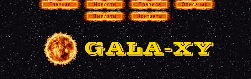Мошеннический сайт gala-xy-etalon.website – Отзывы, развод, платит или лохотрон? Информация