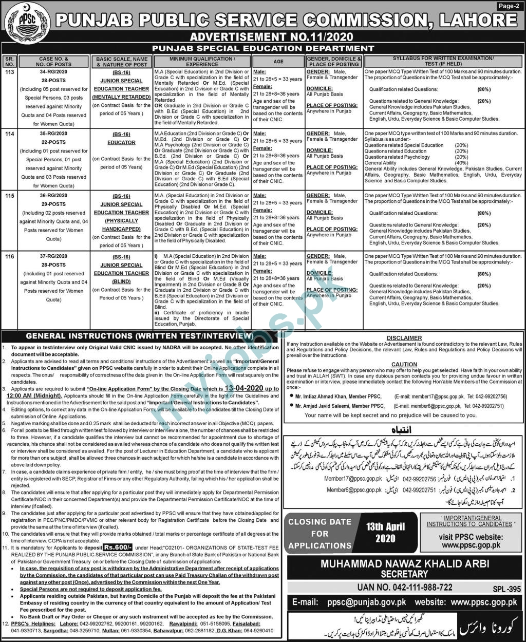 PPSC Jobs March 2020 Latest Advertisement PPSC Ad 11/2020
