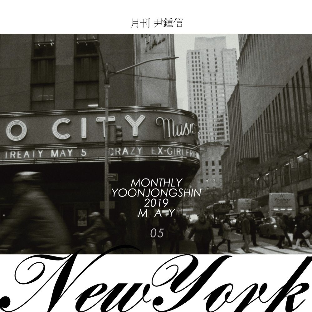 Yoon Jong Shin – New York (Monthly Project 2019 May Yoon Jong Shin)  – Single