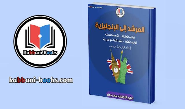 كتاب تعلم الإنجليزية