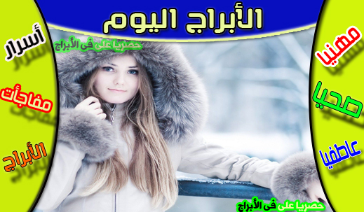 حظك اليوم الإثنين 25-1-2021 ليلى عبد اللطيف   الأبراج اليومية 25 يناير 2021