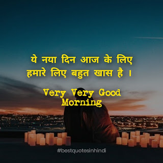 Hindi Good Morning Quotes For Love