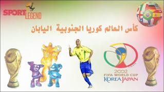 هدف اليابان في روسيا كأس العالم 2002 م تعليق عربي,أسبانيا 3 ـ 5 كوريا الجنوبية كأس العالم 2002 م تعليق عربي الجزء / 3,اليابان 1 ـ 0 روسيا كأس العالم 2002 م تعليق عربي الجزء ـ 2,اليابان 1 ـ 0 روسيا كأس العالم 2002 م تعليق عربي الجزء ـ 9,هدف كوريا ج في أمريكا كأس العالم 2002 م تعليق عربي,منتخب اليابان في بطولة كأس العالم 2002 م تعليق عربي,كاس العالم 2002,كأس العالم 2018,مباراة كورياج 3/5 أسبانيا ـ كأس العالم 2002 م تعليق عربي,كأس العالم 2002,كاس العالم,المانيا و كوريا الجنوبية