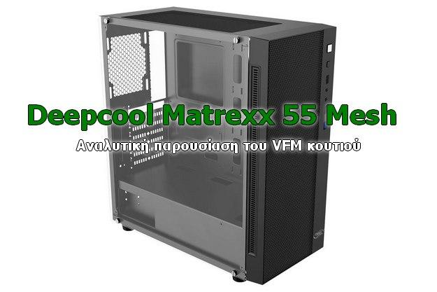 Deepcool Matrexx 55 Mesh: Ένα VFM κουτί για υπολογιστή στα 50€