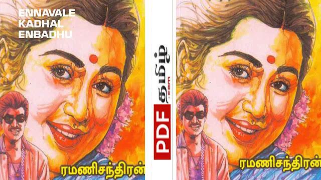 ennavale kadhal enbathu, ramanichandran novels, ramanichandran tamil novels download, tamil novels, pdf tamil novels free @pdftamil
